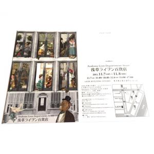 「浅草ライヲン百貨店」出店